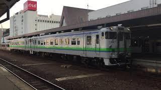キハ40形石北本線普通網走行(北見発車) Form Kiha-40 Sekihoku Line Local for Abashiri Departing from Kitami