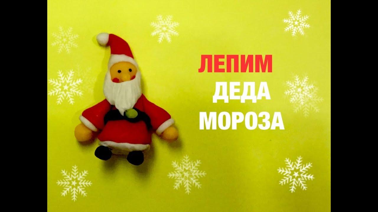 Лепим Деда Мороза