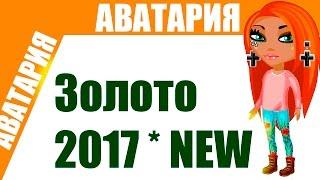Аватария  Чит на золото 2017