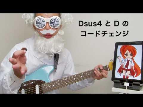 コードチェンジのコツ 2/2【ギター博士の初心者入門講座】