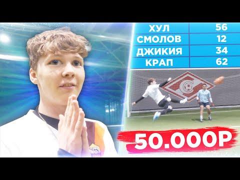 КТО ПОСТАВИТ РЕКОРД ПО ОЧКАМ ПОЛУЧИТ 50.000 РУБЛЕЙ / ХУЛ #1