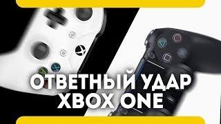Ответный удар Xbox One на эксклюзивы PS4 (игры в 2018)