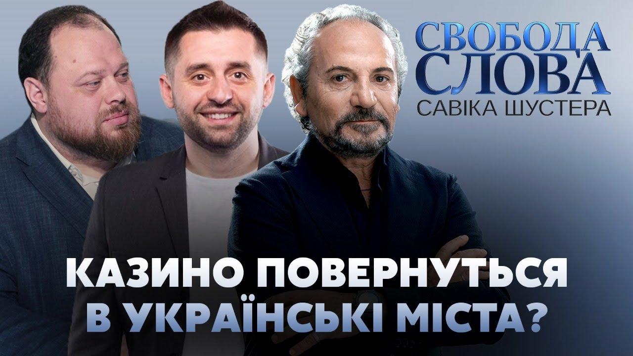 ігрові автомати україни