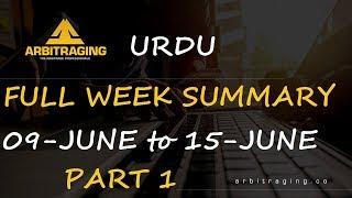 Arbitraging - Full Week Summary 09-June to 15-June Part 1 (In Urdu)