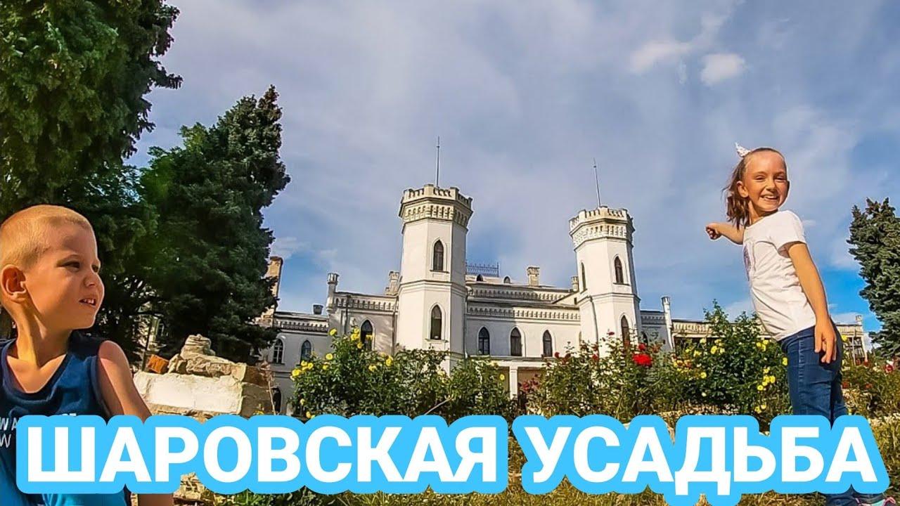 ШАРОВКА / ШАРОВСКАЯ УСАДЬБА / САХАРНЫЙ ЗАМОК