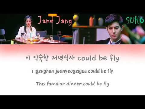 수호 (SUHO) X 장재인 (Jane Jang) - Dinner (Color-Coded Han/Rom/Eng Lyrics)