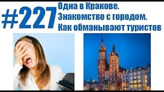 #227 Одна в Кракове. Знакомство с городом. Как обманывают туристов