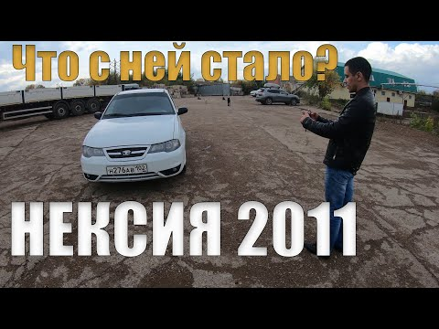 НЕКСИЯ 2011 ЧТО С НЕЙ СТАЛО? | КАК АВТОВАЗ ОБРАБАТЫВАЕТ ГРАНТЫ АНТИКОРОМ? |