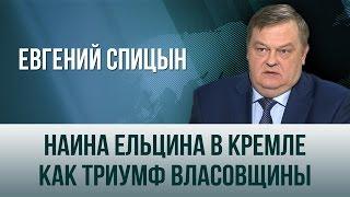 """Евгений Спицын. """"Наина Ельцина в Кремле как триумф власовщины"""""""