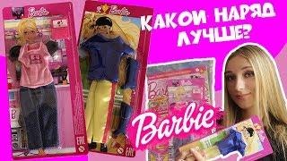 Одежда для кукол из журнала Barbie (Барби)