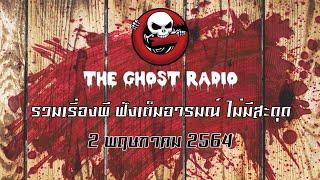 THE GHOST RADIO | ฟังย้อนหลัง | วันอาทิตย์ที่ 2 พฤษภาคม 2564 | TheGhostRadio เรื่องเล่าผีเดอะโกส