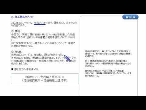 水野真澄の中国ビジネスEラーニング講座(サンプル、2010年11月発売)