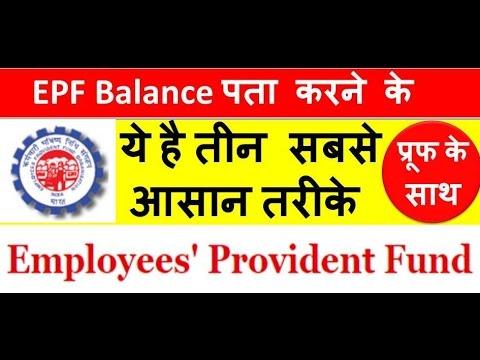 Epf balance check करने का सबसे आसान 3 तरीके !!!!! By-  Technology Up