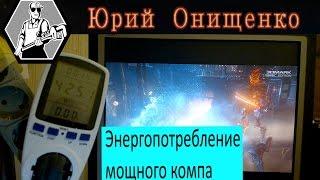 Энергопотребление мощного компьютера (тест) и расчет блока питания(, 2014-11-13T10:59:01.000Z)