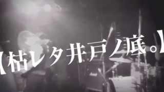 2014年12月19日(金)「椿」レコ初企画 【枯レタ井戸ノ底。】枯レ井戸シア...
