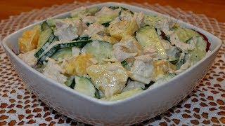 Салат из курицы с ананасами и огурцами. Chicken salad with pineapples and cucumbers.