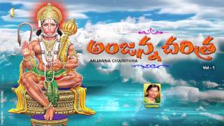 #Anjana Charitra #Hanuman Charitra-1 #Hanuman Chalisa #Kondagattu Anjanna By Ramadevi #Anjanna Song