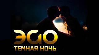 Download ЭGO - Темная ночь Mp3 and Videos