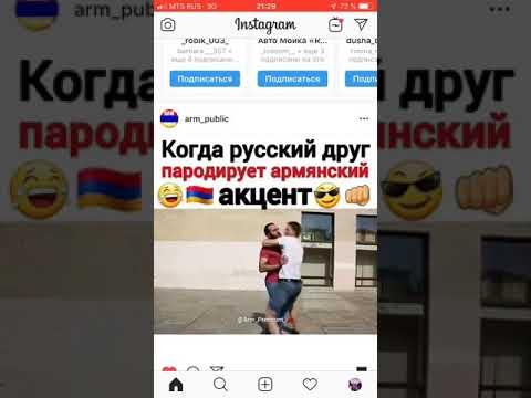 Русский пародирует Армянский акцент😂😂