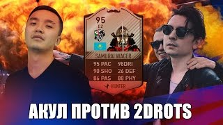 FIFA 17   ВАГЕР ПРОТИВ 2 DROTS