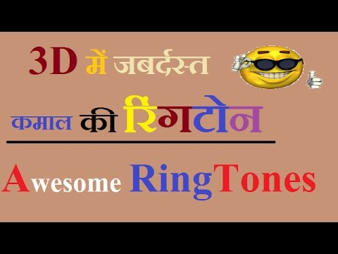 How to get Best 3d Ringtones  - Awesome...