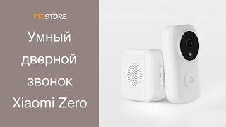 Умный дверной звонок (видеозвонок) Xiaomi Zero Smart Doorbell