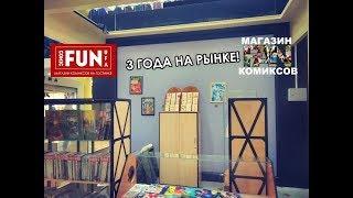 3 года на рынке комиксов - ComicFunUfa/FAN