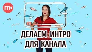 как сделать заставку перед видео онлайн