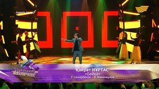 айрат Нртас - Байа (.Шекербеков - .Жаманлов)