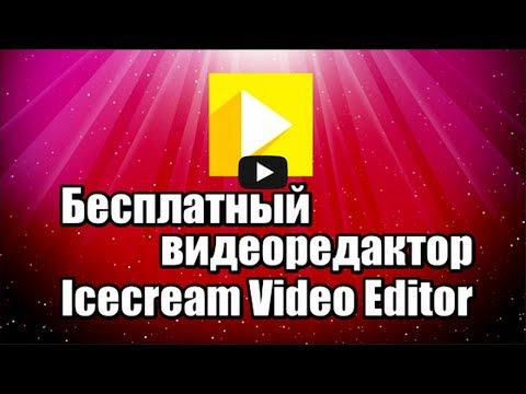 Бесплатный видеоредактор Icecream Video Editor. Монтаж видео