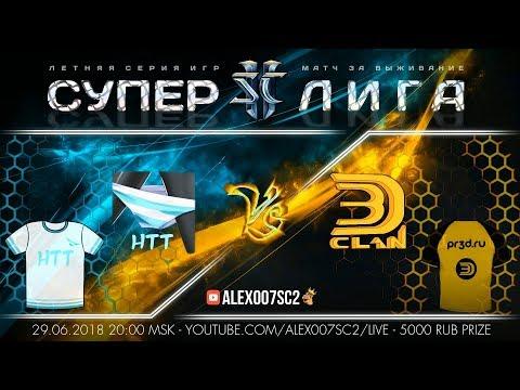 Суперлига StarCraft II - Летняя серия, матч за выживание - HTT Vs 3D!Clan