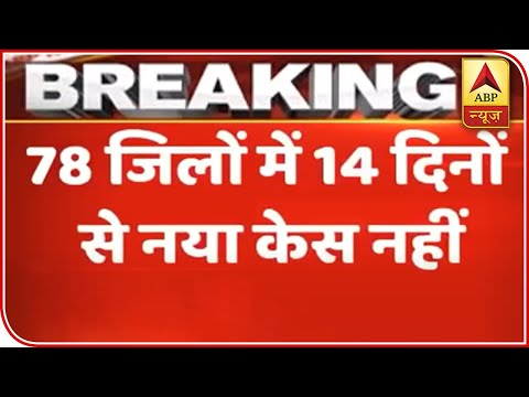 Good News: Lockdown's Impact Witnessed, No New Case In 78 Districts Since Two Weeks | ABP News