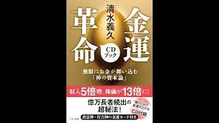【紹介】清水義久 金運革命CDブック 無限にお金が舞い込む「神の資本論」 (清水 義久)