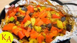 Запечённые овощи в фольге (аппетитная замена мясу).