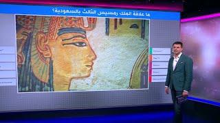 آثار فرعونية في السعودية – كيف وصل رمسيس الثالث إلى صحراء تيماء؟