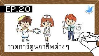 EP 20วาดการ์ตูนอาชีพต่างๆ