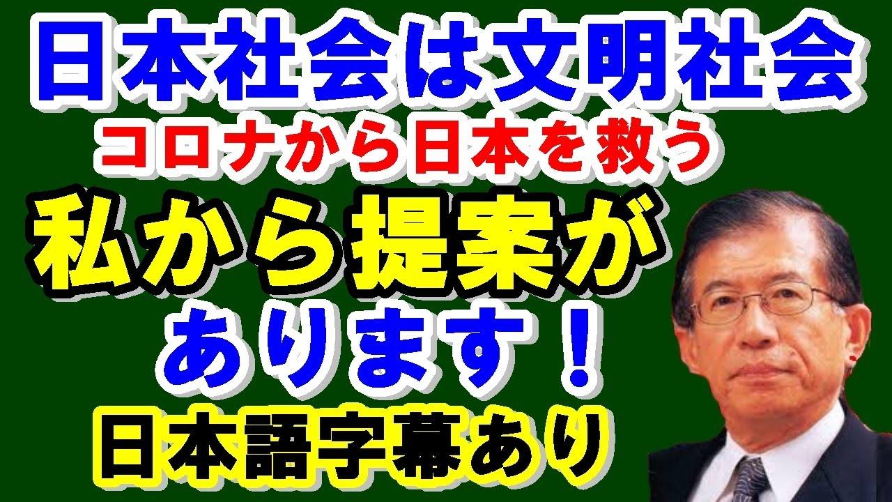 邦彦 ウイルス 武田 コロナ