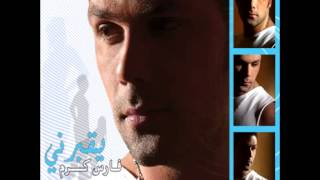 Fares Karam ... Maaleish | فارس كرم ... معلش