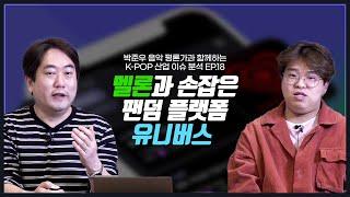 [K-POP 산업 이슈 분석] 유니버스, 멜론과의 결합…