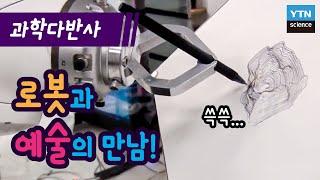 [과학다반사] 로봇과 예술의 만남! / YTN 사이언스