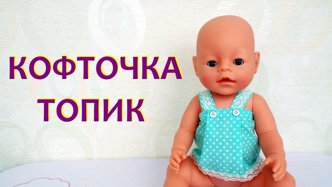 Одежда для куклы Беби Бон как сшить ТОПИК-КОФТОЧКУ . - YouTube