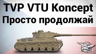 TVP VTU Koncept - Просто продолжай