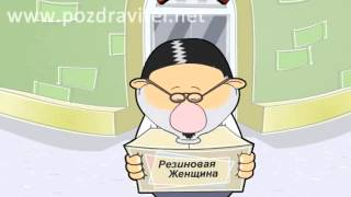Прикол с резиновой бабой  Анимационная видео открытка на 1 Апреля