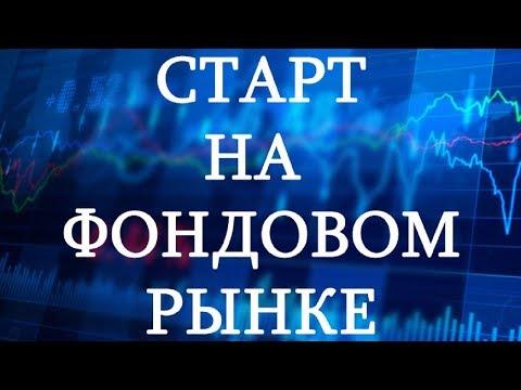 Старт на фондовом рынке через Московскую биржу