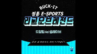 충북대학교 정보통신공학부 2021 esports 리그오…