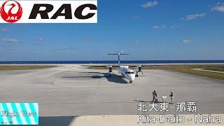 【4K機窓展望】RAC848便 北大東~那覇 KTD-OKA