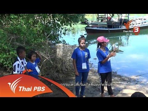 นัดพบชาวเล ชุมชนมอแลนทับตะวัน จ.พังงา - วันที่ 12 Dec 2017
