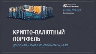 Как сформировать криптовалютный портфель и достичь финансовой свободы | Алексей Толкачев