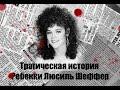 Трагическая история Ребекки Люсиль Шеффер