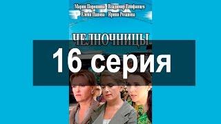 Челночницы 16 серия [СМОТРЕТЬ СЕРИАЛ ОНЛАЙН]